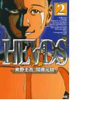 ヘッズ 2 (ヤングサンデーコミックス)(ヤングサンデーコミックス)