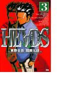 ヘッズ 3 (ヤングサンデーコミックス)(ヤングサンデーコミックス)