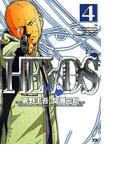 ヘッズ 4 (ヤングサンデーコミックス)(ヤングサンデーコミックス)