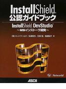 InstallShield公認ガイドブック InstallShield DevStudio〜MSIインストーラ開発〜