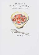 自然をまるごとやさしいごはん 玄米ごはん・豆・野菜のレシピ絵本