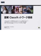 図解Ciscoネットワーク技術 (Cisco press)