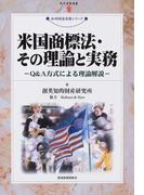 米国商標法・その理論と実務 Q&A方式による理論解説 (現代産業選書 知的財産実務シリーズ)(知的財産実務シリーズ)