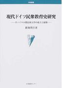 現代ドイツ民衆教育史研究 ヴァイマル期民衆大学の成立と展開 (学術叢書)