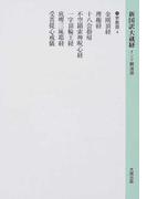 新国訳大蔵経 密教部4 金剛頂経