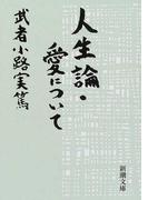 人生論・愛について 改版 (新潮文庫)(新潮文庫)