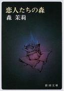 恋人たちの森 改版 (新潮文庫)(新潮文庫)