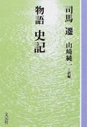 物語史記 OD版 (教養ワイドコレクション)