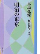 明治の東京 OD版 (教養ワイドコレクション)