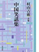 中国笑話集 OD版 (教養ワイドコレクション)