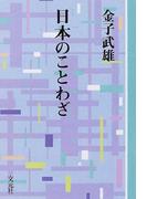 日本のことわざ OD版 (教養ワイドコレクション)