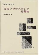近代プロテスタント思想史 オンデマンド版 (現代神学双書)