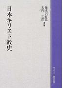 日本キリスト教史 オンデマンド版