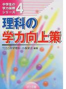 理科の学力向上策 (中学生の学力保障シリーズ)