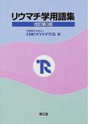 リウマチ学用語集 改訂第3版