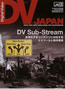 DVジャパン Vol.12 特集多様化するコンテンツとDV制作環境