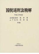 国税通則法精解 平成16年改訂