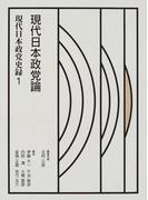 現代日本政党史録 1 現代日本政党論
