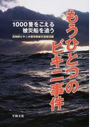 もうひとつのビキニ事件 1000隻をこえる被災船を追う