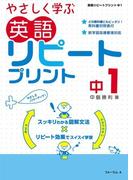 やさしく学ぶ英語リピートプリント 新版 中1