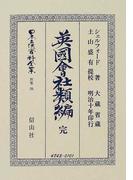日本立法資料全集 別巻295 英国会社類編