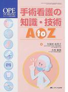 手術看護の知識・技術A to Z
