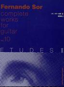 ソル・ギター全集 10 練習曲 2
