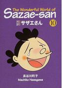 サザエさん 10 対訳 文庫版 (講談社英語文庫)