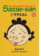 サザエさん 11 対訳 文庫版 (講談社英語文庫)