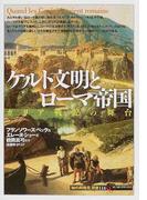 ケルト文明とローマ帝国 ガリア戦記の舞台 (「知の再発見」双書)