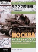 モスクワ防衛戦 「赤い首都」郊外におけるドイツ電撃戦の挫折 (独ソ戦車戦シリーズ)