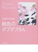 桃色のダブダブさん 松田解子童話集