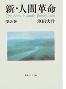 新・人間革命 第5巻 (聖教ワイド文庫)