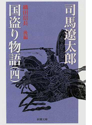 国盗り物語 改版 4 織田信長 後編 (新潮文庫)(新潮文庫)