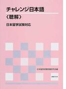 チャレンジ日本語〈聴解〉 日本留学試験対応