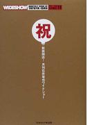 月刊石井竜也 WIDESHOW Vol.11