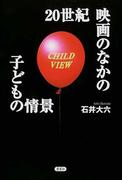 20世紀映画のなかの子どもの情景 Child view