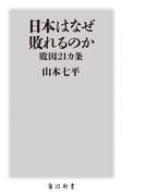 日本はなぜ敗れるのか 敗因21カ条 (角川oneテーマ21)(角川oneテーマ21)