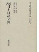 漢訳日本口語文典 復刻 (日本語文法研究書大成)