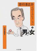 吉行淳之介エッセイ・コレクション 2 男と女 (ちくま文庫)(ちくま文庫)