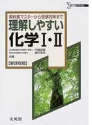 理解しやすい化学Ⅰ・Ⅱ 新課程版 (シグマベスト)