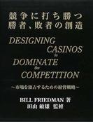 競争に打ち勝つ勝者、敗者の創造 市場を独占するための経営戦略