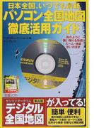 パソコン全国地図徹底活用ガイド 日本全国、いつでも最新