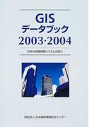 GISデータブック 日本の地理情報システムの紹介 2003・2004