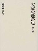 大阪の部落史 第6巻 史料編 近代3