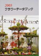 フラワーデータブック 2003