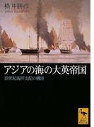 アジアの海の大英帝国 19世紀海洋支配の構図 (講談社学術文庫)(講談社学術文庫)