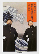 日本美術応援団 (ちくま文庫)(ちくま文庫)