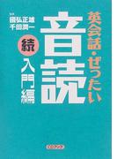 英会話・ぜったい・音読 続入門編 (CDブック)