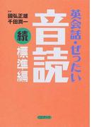 英会話・ぜったい・音読 続標準編 (CDブック)(CDブック)